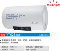 电热水器YT623