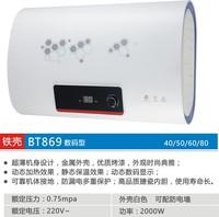 储水式电热水器BT869