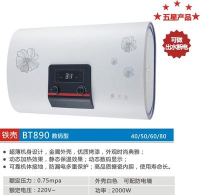 储水式电热水器BT890