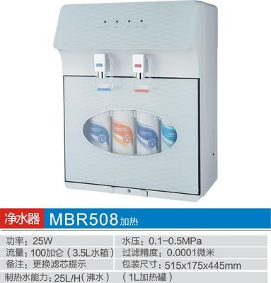 RO反渗透净水器MBR508