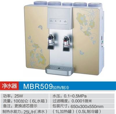 RO反渗透净水器MBR509