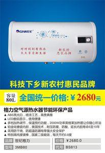 格力空气源热水器节能环保产品