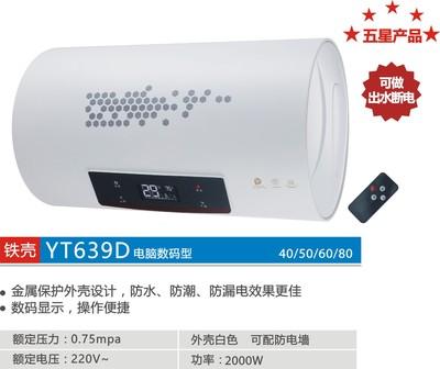 储水式电热水器YT693D