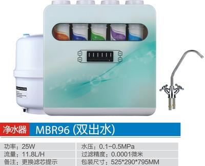 RO反渗透净水器MBR96