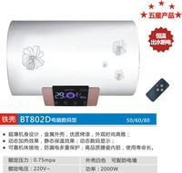 恒温出水断电热水器BT802D