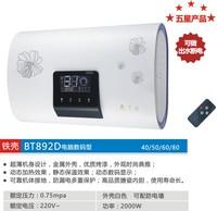 储水式电热水器BT892D
