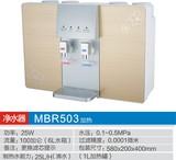 RO反渗透净水器MBR503