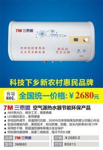 3M三恩盟空气源热水器