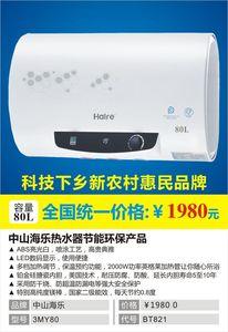 中山海乐热水器节能环保产品
