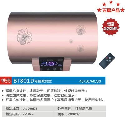 恒温出水断电热水器BT801D