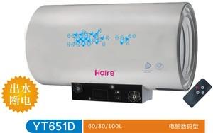 储水式电热水器YT651D
