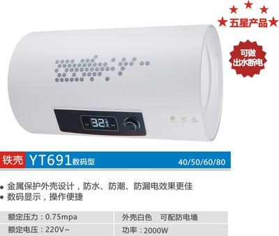 储水式电热水器YT691