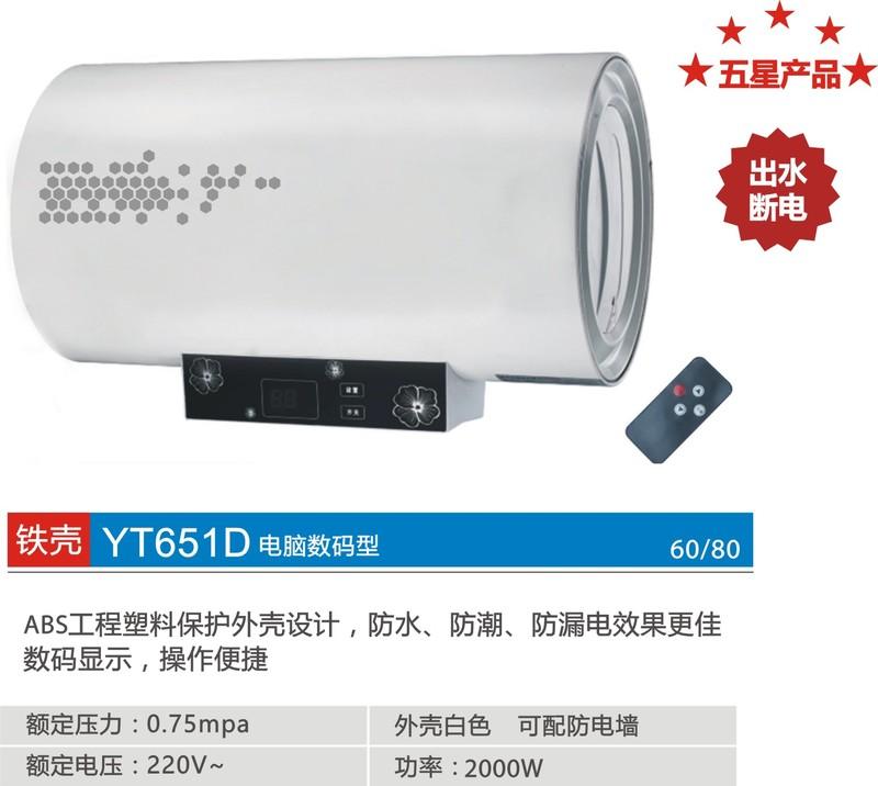 YT651D.jpg