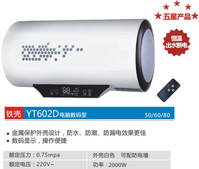 恒温出水断电热水器YT602D