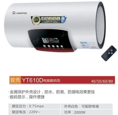 阿里斯顿电热水器YT610D