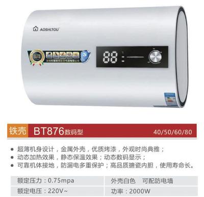 阿里斯顿电热水器BT876