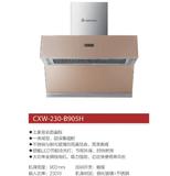 吸油烟机CXW-230-B905A