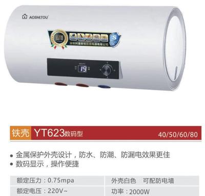 阿里斯顿电热水器YT623