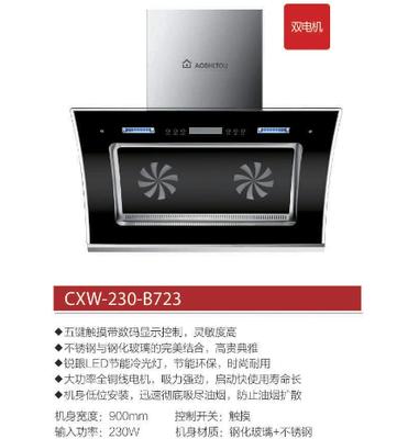 吸油烟机CXW-230-B723