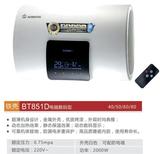 阿里斯顿电热水器BT851D