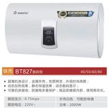 阿里斯顿电热水器BT827