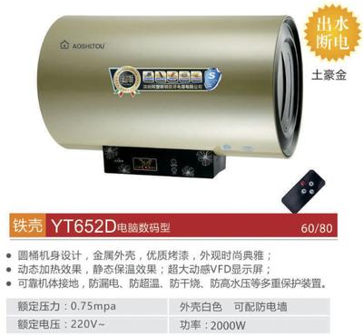 阿里斯顿出水断电热水器YT652D