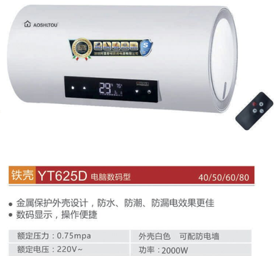 阿里斯顿电热水器YT625D