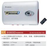 阿里斯顿电热水器BS805D