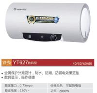 阿里斯顿电热水器YT627