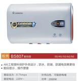 阿里斯顿电热水器BS807