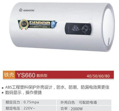 阿里斯顿电热水器YT660