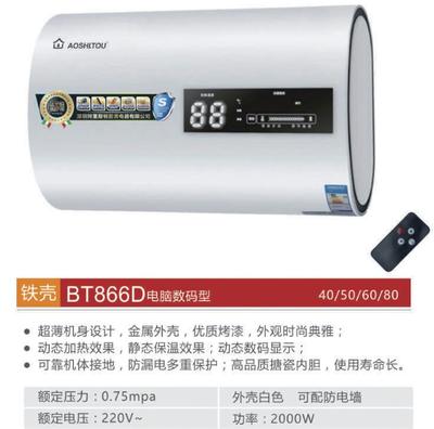 阿里斯顿电热水器BT866D