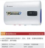 阿里斯顿电热水器BS809