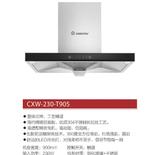 吸油烟机CXW-230-T905