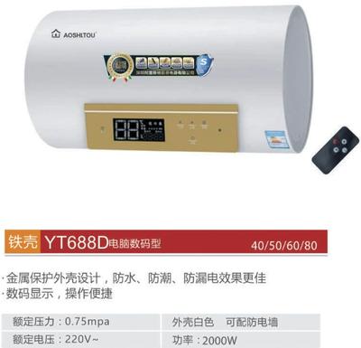 阿里斯顿电热水器YT688D