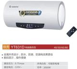 阿里斯顿电热水器YT631D