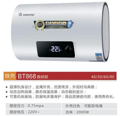 阿里斯顿电热水器BT868