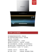 吸油烟机CXW-230-B006