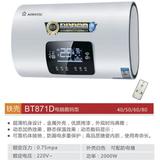 阿里斯顿电热水器BT871D