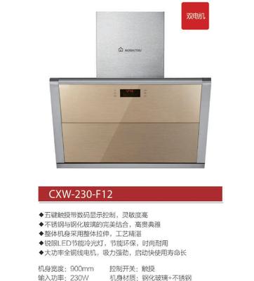 吸油烟机CXW-230-F12