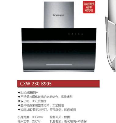 吸油烟机CXW-230-B905