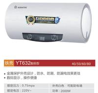 阿里斯顿电热水器YT632