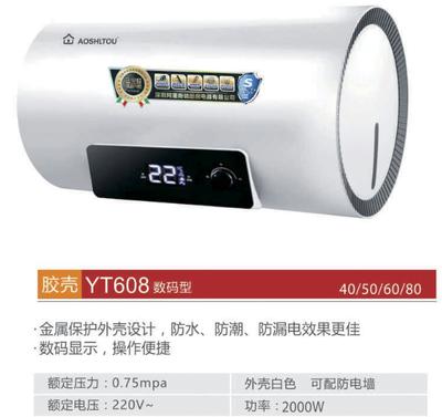 阿里斯顿电热水器YT608