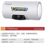阿里斯顿电热水器YT637