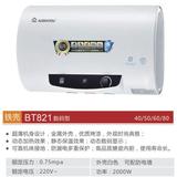阿里斯顿电热水器BT821