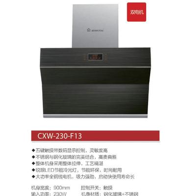 吸油烟机CXW-230-F13