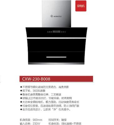 吸油烟机CXW-230-B008