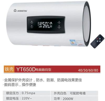 阿里斯顿电热水器YT650D