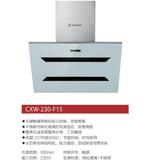 吸油烟机CXW-230-F15