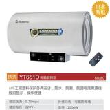 阿里斯顿出水断电热水器YT651D